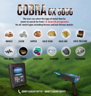 جهاز كشف الذهب والمعادن جهاز كوبرا جي اكس 8000