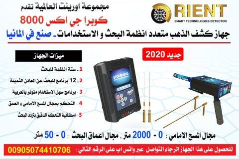 جهاز كشف الذهب كوبرا جي اكس 8000 - متوفر بالضفة