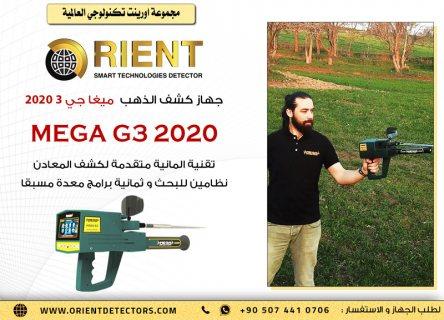 جهاز كشف الذهب ميغا جي 3 متوفر بفلسطين