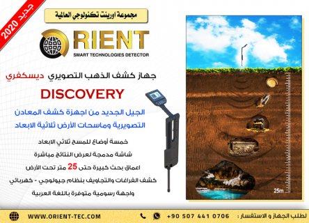 ديسكفري جهاز كشف الذهب  متوفر في فلسطين