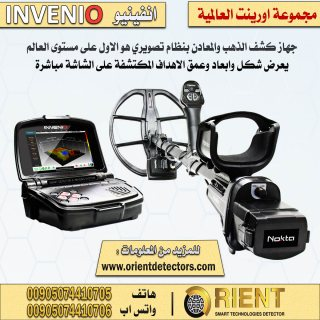 جهاز انفينيو برو لكشف الذهب متوفر في فلسطين