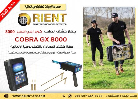 جهاز كوبرا جي اكس 8000 لكشف الكنوز-فلسطين