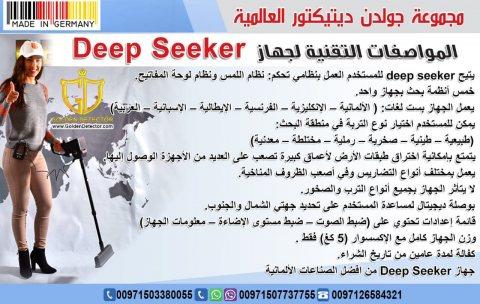 جهاز كشف الذهب Deep Seeker | ديب سيكر 2020