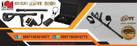 great 5000 جهاز كشف الذهب فى فلسطين