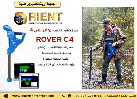 روفر سي 4 جهاز كشف الكنوز الذهبية والمعادن الثمينة