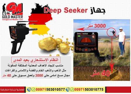 جهاز كشف الذهب فى فلسطين جهاز ديب سيكر
