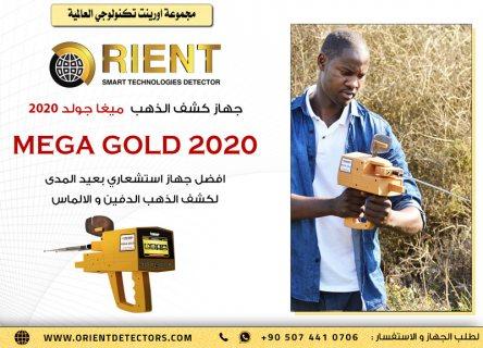 ميغا جولد 2020 افضل اجهزة كشف الذهب