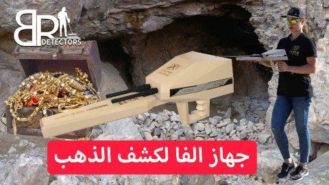 كاشف الذهب في فلسطين الفا اجاكس