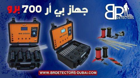 جهاز التنقيب عن المياه الجوفية BR 700 PRO / بي ار