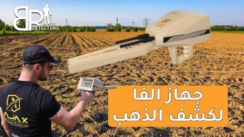 اجهزة كشف الذهب عن بعد في فلسطين / الفا اجاكس