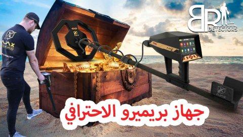 اجهزة كشف الذهب الاصلية في فلسطين / بريميرو