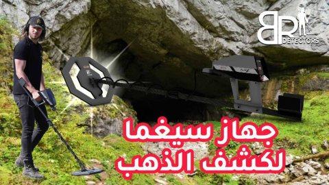 للبيع اجهزة كشف الذهب الخام في فلسطين / سيغما