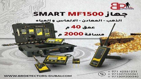 جهاز كشف الذهب في فلسطين MF1500 SMART