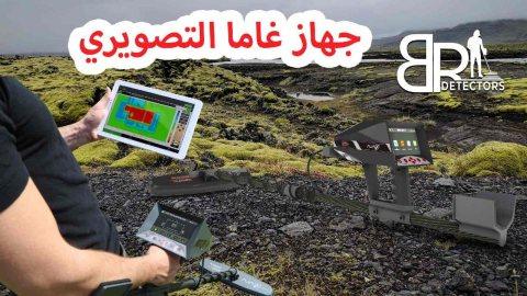اجهزة كشف الذهب في فلسطين غاما - بي ار ديتكتورز