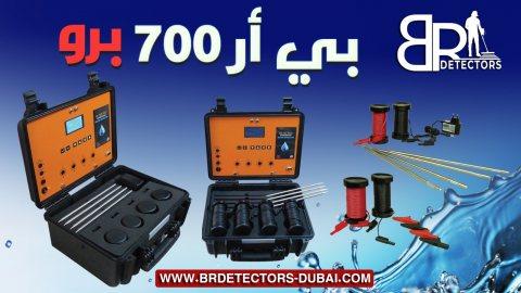جهاز التنقيب عن الابار والمياه الجوفية - بي ار 700