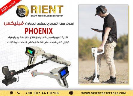 جهاز فينيكس Phoenix  التصويري لكشف الذهب 2021