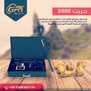 اجهزة كشف الذهبGREAT5000  الالماني الان في تركيا :