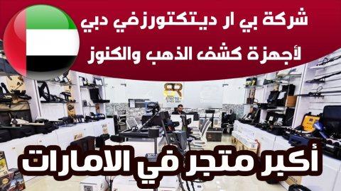 شركة بي ار ديتكتورز دبي لأجهزة كشف الذهب والمعادن
