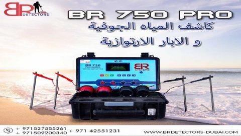 بي ار 750 بروفيشنال | جهاز كشف المياه الجوفية لعمق