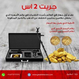 اجهزة الكشف عن الذهب GREAT2S  الالماني الان في ترك