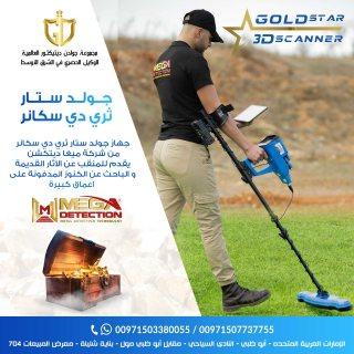اجهزة كشف الذهب في فلسطين 0097150773775