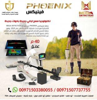اجهزة كشف الذهب في سوق فلسطين 00971507737755