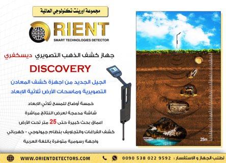 جهاز كشف الذهب التصويري Discovery SMR