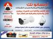 الكاميرات للمراقبة والامن والحمايه في غزه