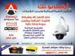 المهندسون في تركيب كاميرات المراقبه والشبكات غزه