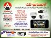 متخصصون في كاميرات وشبكات المراقبه والامن والحمايه