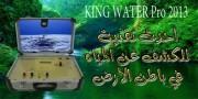جهاز 2013 KING WATER Pro  لكشف المياه الجوفية