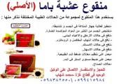 منقوع باما العلاج الامثل للسكر وضغط الدم والروماتي