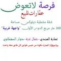 شقه دور للبيع غزة الشارع العام دوار الصفطاوي بسعر