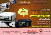 خبراء تركيب كاميرات الحمايه والمراقبة في غزه