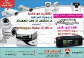 كاميرات المراقبه جوده عالميه للحمايه في غزه