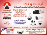 نحن بعون الله ترعاكم وكاميرات المراقبه غزه