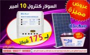 غزه su-kam  best Solar Charge Controller in  gaza