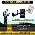 جولدين كينج بلس افضل اجهزة اكتشاف الكنوز الذهبية و