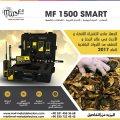 MF 1500 SMART الجهاز الاحدث في مجال البحث والتنقيب