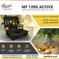 MF 1200 Activeالجهاز الافضل في مجال البحث والتنقيب