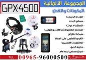 اجهزة التنقيب عن المعادن اجهزة gpx4500