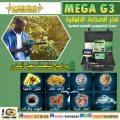 mega g3 جهاز ميجا جى 3