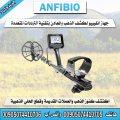 انفيبيو جهاز كشف الذهب والمعادن الجديد - سعر رخيص
